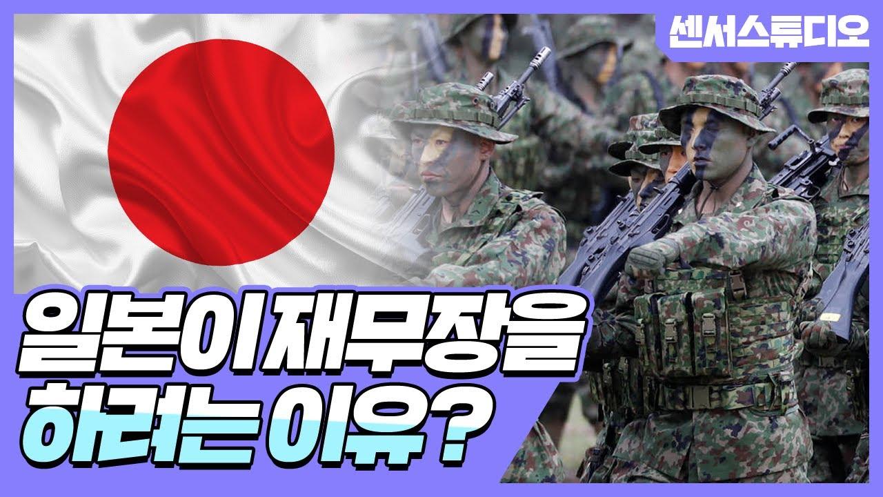 일본이 재무장 하려는 이유는 뭘까?_[센서 스튜디오]