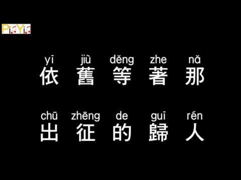 SHIN - One Night in Beijing (Audio)