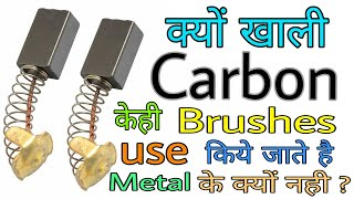 Why Only Carbon Brush is Used in Motors, Why not metal? (In Hindi)