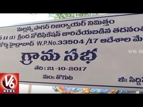 Telangana Govt Holds People's Opinion (Grama Sabha) On Mallanna Sagar Project | V6 News