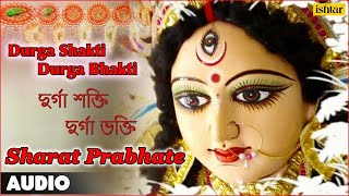 Sharat Prabhate : Durga Shakti Durga Bhakti || Bengali Devotional Song
