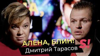 Дмитрий Тарасов причины развода с Бузовой попытки ЭКО суды алименты и завершение карьеры