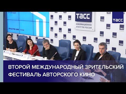 Пресс-конференция, посвященная проведению 2 Международного зрительского фестиваля авторского кино