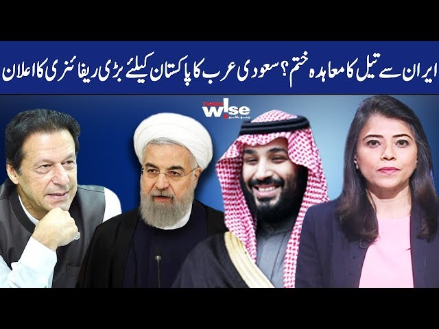 Saudi Arab Ki Traf Say Pakistan Kay Liay Bri  Oil Refinery Ka Alaan | News Wise  |18 Feb 2019 | Dawn