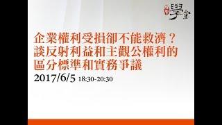 【理律學堂】企業權利受損卻不能救濟? 談反射利益和主觀公權利的區分標準和實務爭議 - 劉昌坪 律師