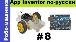 Делаем андроид приложение для управления робомашинкой в App Inventor 2