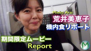 タレントの荒井美恵子さんがフランスパリロケを行うときのリポートムー...