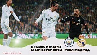 Превью к матчу Манчестер Сити Реал Мадрид Конкурс с каналом Сливочный Футбол