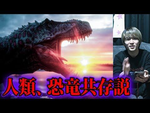 人類は恐竜と共存していた!!【都市伝説】