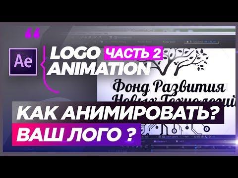 ✔️ КАК сделать ★ Анимацию ЛОГО для КАНАЛА ? 🔥 YouTube ☆ ЧАСТЬ 2