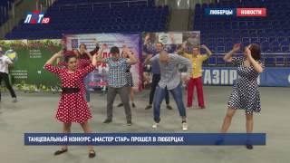 Танцевальный конкурс «Мастер Стар» прошел в Люберцах<