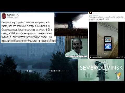 Призрак Буревестника. Радиация Северодвинск