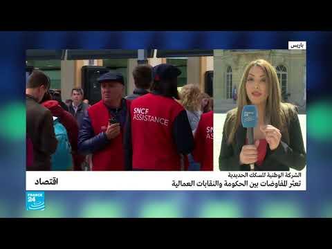 شركة السكك الحديدية الفرنسية: تعثر المفاوضات بين الحكومة والنقابات العمالية  - 17:23-2018 / 5 / 7