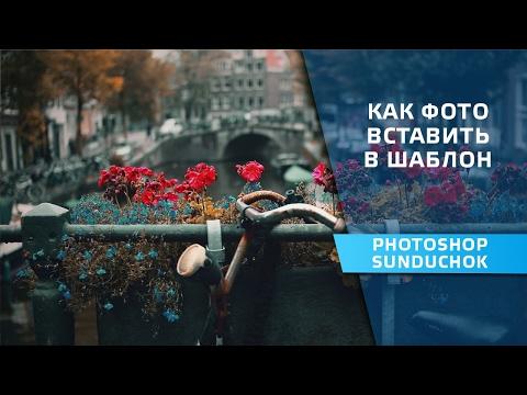 Как вставить фото в шаблон | Вставляем фотографию в шаблон открытки