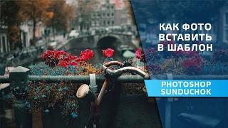 Как вставить фото в шаблон   Вставляем фотографию в шаблон открытки