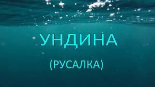 Ундина (Русалка)