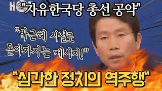 """이인영 """"한국당 총선 공약,"""