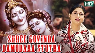 Shree Govinda Damodara Stotra(Full Version) ଗୋବିନ୍ଦ ଦାମୋଦର ସ୍ତୋତ୍ର {ସମୂର୍ଣ ଓଡିଆ ବ୍ୟାଖ୍ୟା ସହ}