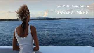 Би-2 & Чичерина - Забери Меня