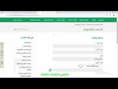 استقدام الزوجه للسعودية2018 2019 الوصـول واجراءات الاقامة Youtube