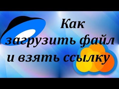 Для начинающих. Как загрузить файл на Яндекс диск и в Облако. Как получить ссылку для скачивания.
