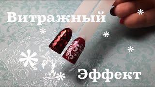 Витражный гель-лак | дизайн ногтей ромбики | olesyages 2016