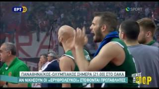 Παναθηναϊκός εναντίον Ολυμπιακού στον 4ο τελικό της Basket League.