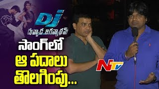 Harish shankar and dil raju about allu arjun's dj controversial song lyrics || ntv