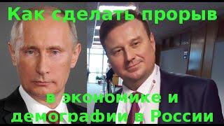 Смотреть видео Как сделать прорыв в экономике и демографии в России. Путин политика экономика новости срочно онлайн