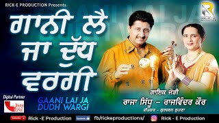 Gaani Lai Dudh Wargi (Official Lyrical Video) | Raja Sidhu & Rajwinder Kaur | Rick - E Production