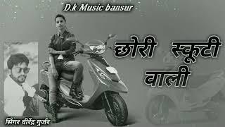 छोरी स्कूटी वाली ||Chhori Scooty wali||singer Vishram Gurjar D.k music Bansur||