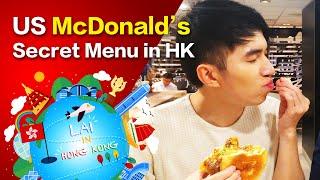 香港美國人教你自製麥當勞隱藏菜單!Secret Menu from US McDonald's -《Lai in Hong Kong》