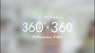 Little Glee Monster 『ギュッと』Ambisonics Video