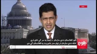 LEMAR News 05 April 2016 /۱۷ د لمر خبرونه ۱۳۹۵ د وري