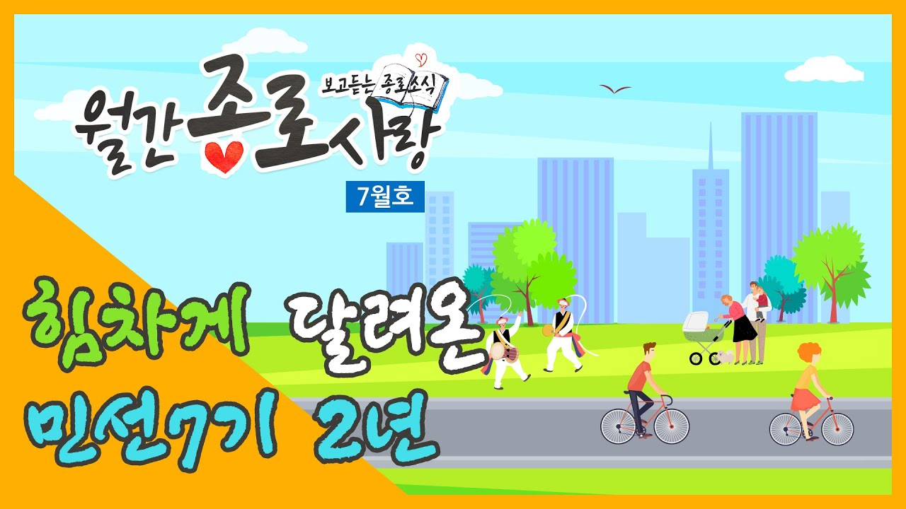 [월간 종로사랑 7월호] 7월 종로 소식(feat.김지혜 아나운서)