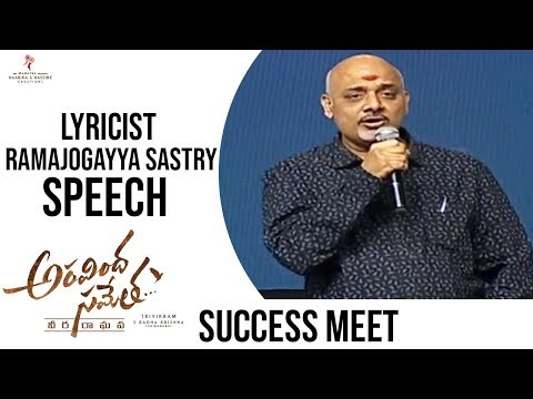 Lyricist Ramajogayya Sastry Speech @ Aravinda Sametha Success Meet