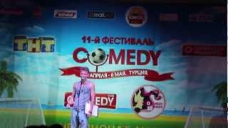 Павел Воля ! 11 Фестиваль comedy club