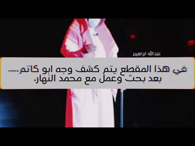 كشف وجه ابوكاتم واسمه الحقيقي منوعات بداية Youtube