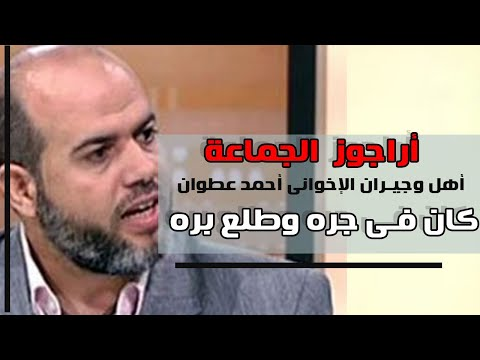 شيطان الجماعة.. أهل وجيران الإخوانى أحمد عطوان:كان فى جره وطلع بره  - 12:56-2019 / 9 / 10
