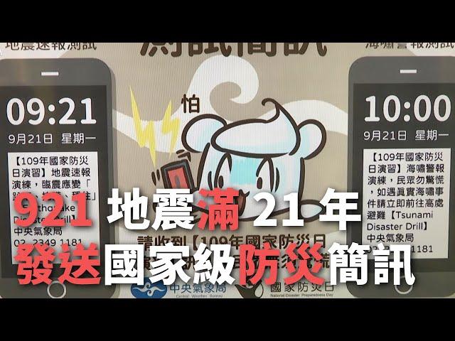 921大地震から21年、9/21緊急速報メール配信