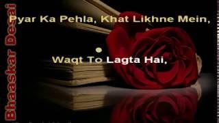 Pyar Ka Pehla Khat - Karaoke