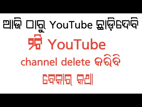 YouTube Channel ବନ୍ଦ ହେବ