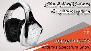 مراجعة سماعة Logitech G933 Artemis Spectrum Snow