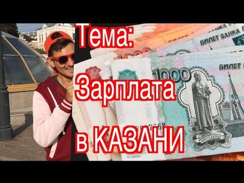 Зарплата в КАЗАНИ! ЧЁниЧЁ