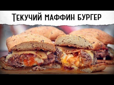РЕЦЕПТ ░ Текучий маффин бургер