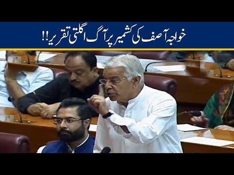 Khawaja Asif Passionate