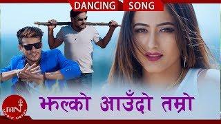 Jhalko Aaudo Tamro - Padam Singh Thakuri | Anjali Adhikari & Jaya Raj | New Dancing Song