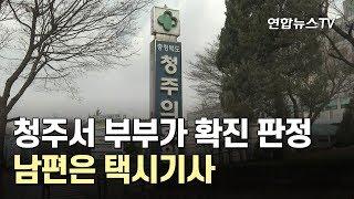 청주서 부부가 확진 판정…남편은 택시기사 / 연합뉴스TV (YonhapnewsTV)