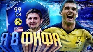МОЯ КАРТОЧКА В FIFA 17