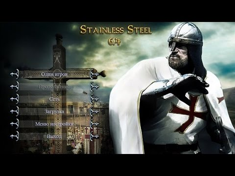 Установка Stainless Steel [6.4] (Medieval 2: Total War)